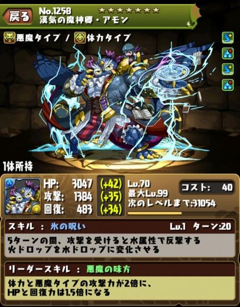 漢気の魔神郷・アモン (+111)
