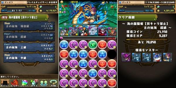 海の龍騎姫 【動キャラ禁止】 古の秘海 超級
