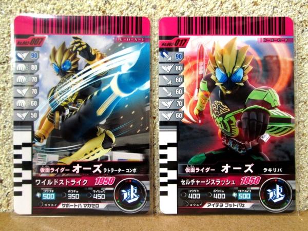 仮面ライダーオーズ Vol.3