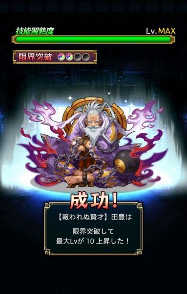 【報われぬ賢才】田豊 限界突破 2回目