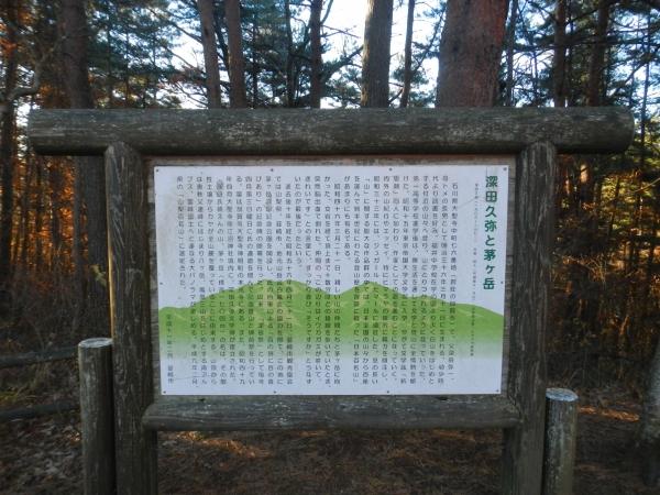 茅ヶ岳 005