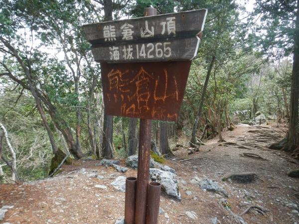 熊倉山001