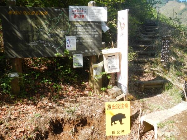 熊倉山005