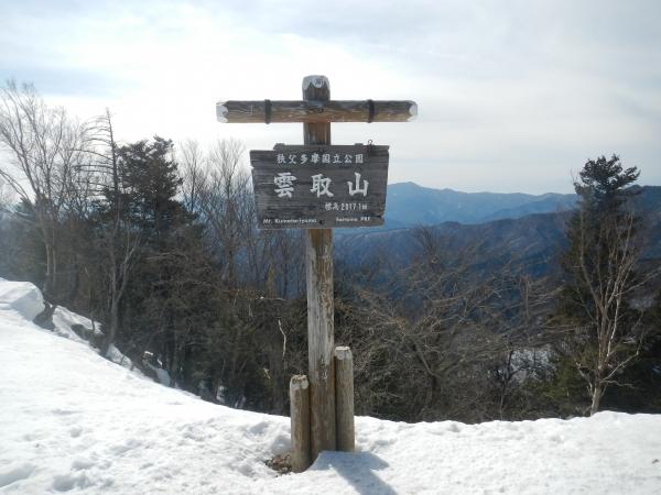 雲取山 065