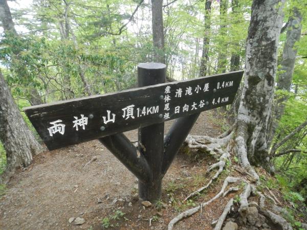 両神山 070