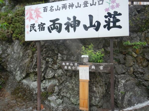 両神山 005