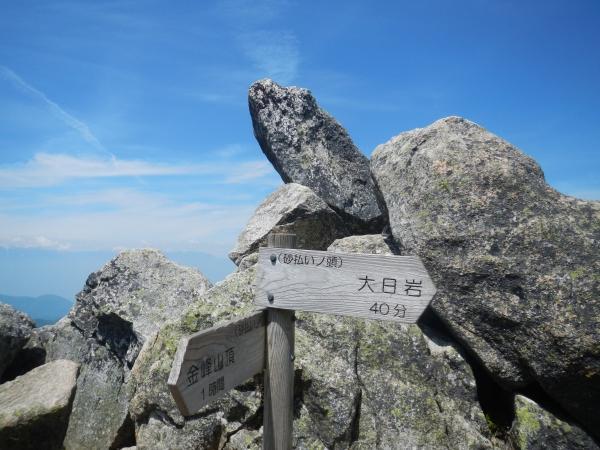 金峰山 048