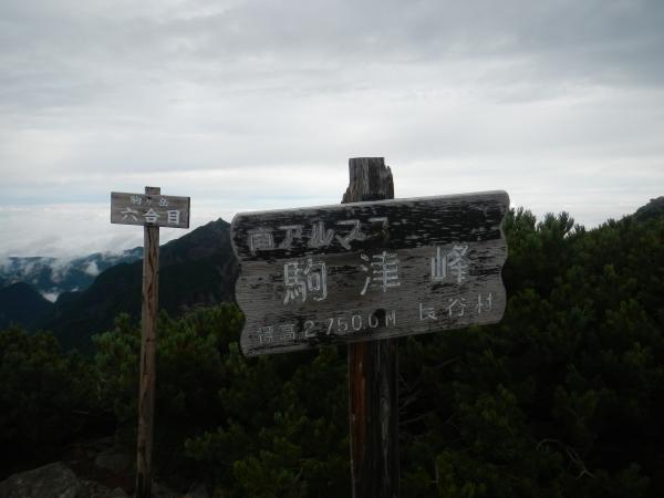 甲斐駒ケ岳・仙丈ケ岳 141