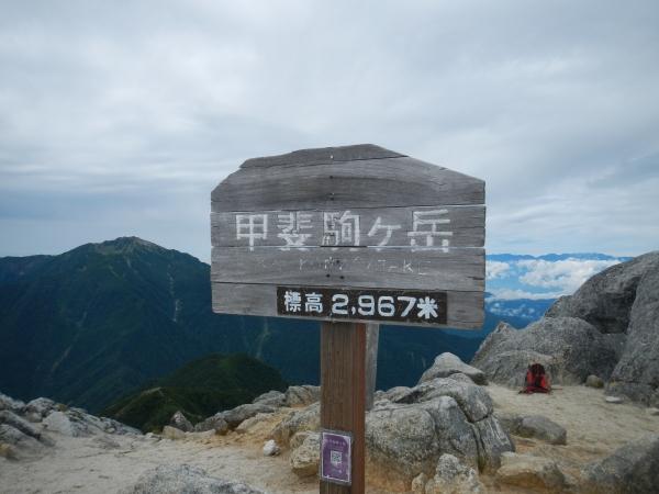 甲斐駒ケ岳・仙丈ケ岳 159