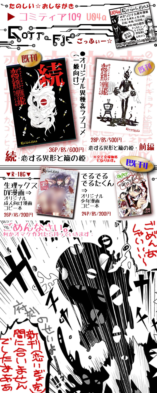 2014・コミティア109おしながき