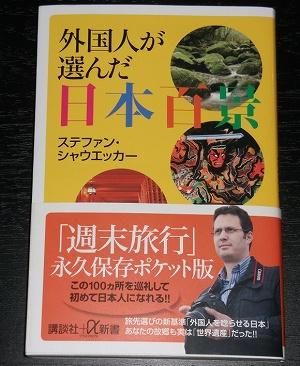 gaikoku_hyakkei300.jpg