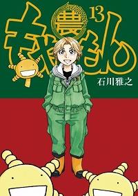 もやしもん(13) (イブニングKC)