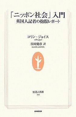 「ニッポン社会」入門―英国人記者の抱腹レポート (生活人新書)