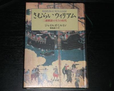 samuraiwiri140820a.jpg
