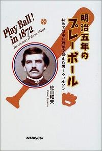 明治五年のプレーボール―初めて日本に野球を伝えた男 ウィルソン