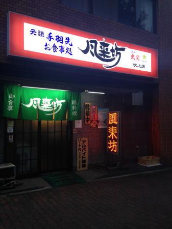 名古屋風来坊