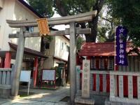 安部清明神社