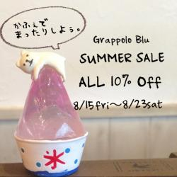summersale2014081501