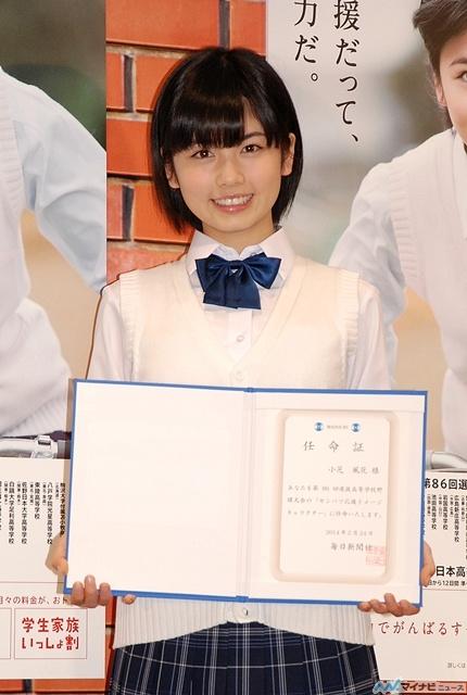 【画像あり】「魔女の宅急便」でキキを演じる小芝風花(16)が甲子園応援キャラクターに 可愛すぎ!