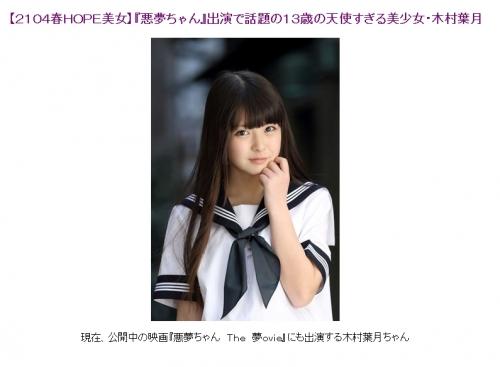 【画像あり】『悪夢ちゃん』出演で話題の13歳の天使すぎる美少女・木村葉月