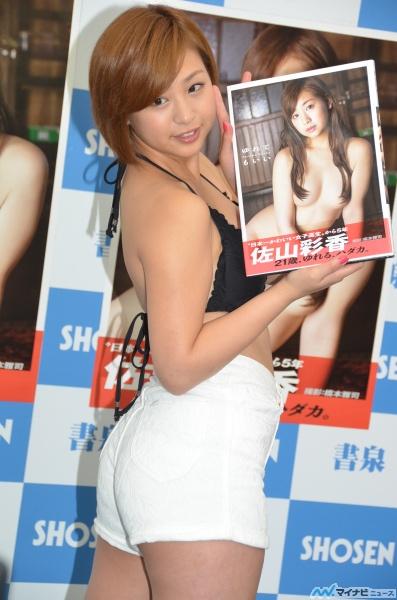 """【グラビア】""""日本一かわいい女子校生""""としてデビューした佐山彩香、セミヌードに挑戦"""