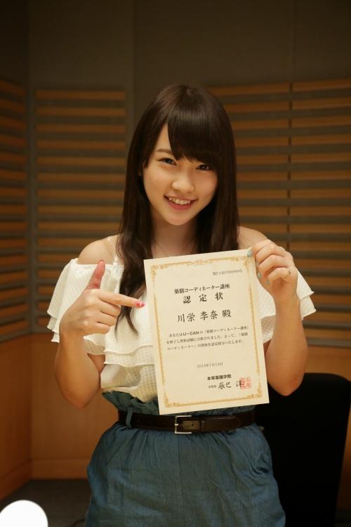 【AKB48】川栄李奈(19) ユーキャン資格取得 薬膳コーディネーター合格 「もうバカって言うな」