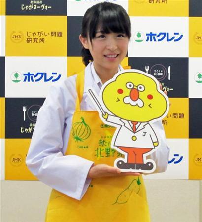 【AKB48】 川本紗矢さん「じゃがい問題研究所」助手に就任 おいしさPR