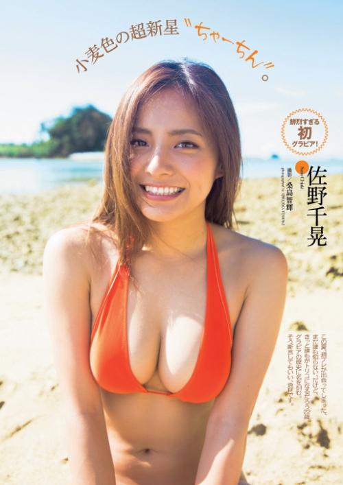 「かわいすぎるっ!」アグネス・ラムの再来と話題のGカップ女子大生佐野千晃