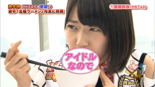 HKT48宮脇咲良(16)のラーメンの食べ方がヤバすぎると話題にwwwwwwww