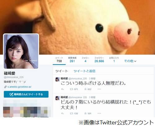 地震で「おっぱいは揺れた?」 篠崎愛、Twitterに寄せられた反応に怒り
