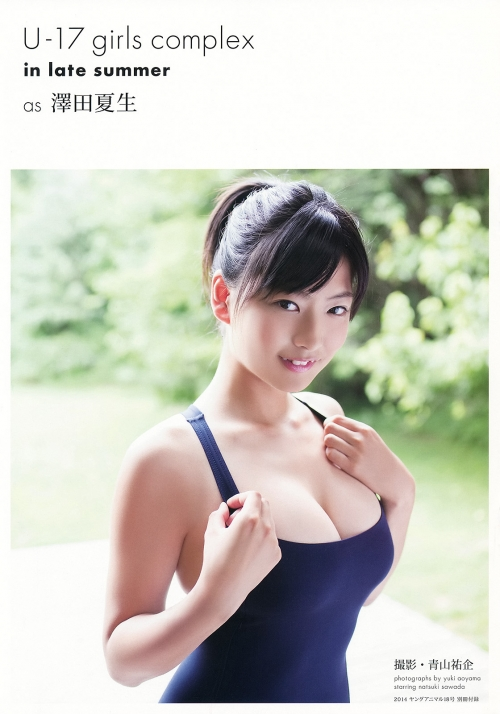 最近の澤田夏生