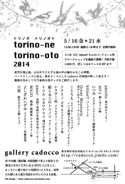 torinone2014.jpg