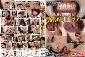 虫歯&銀歯観光!顔舐め咀嚼ツアー/瀬戸友里亜