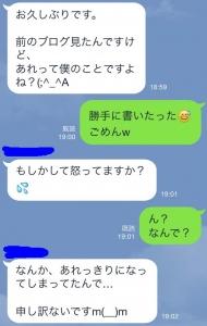 20140816-line-1.jpg
