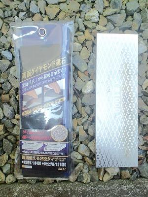 ダイヤモンド砥石 (3)