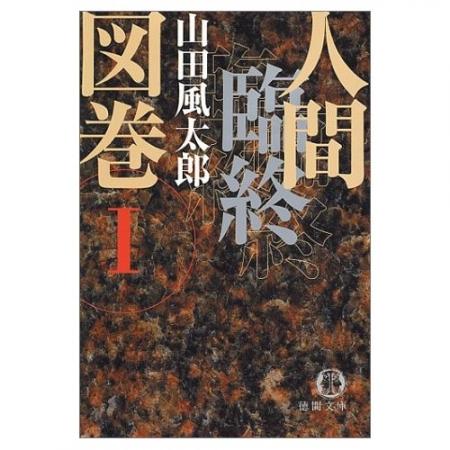 人間臨終図巻1<新装版>