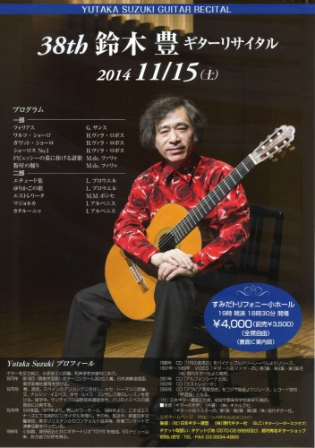 鈴木豊 38th Recital