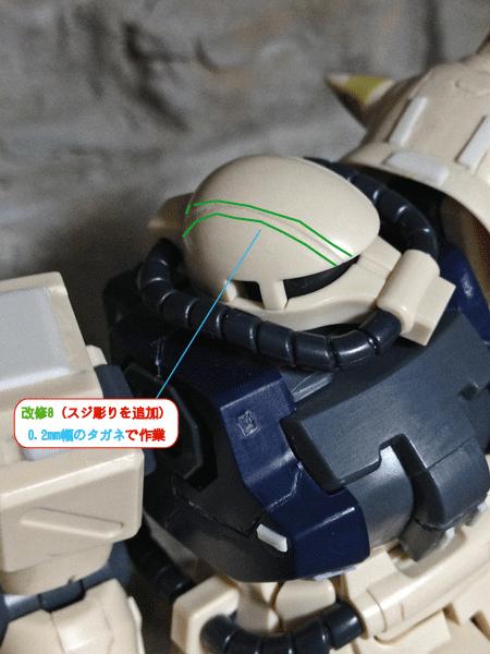 HG F2ザク(頭の改修)
