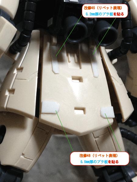 HG F2ザク(改修中)