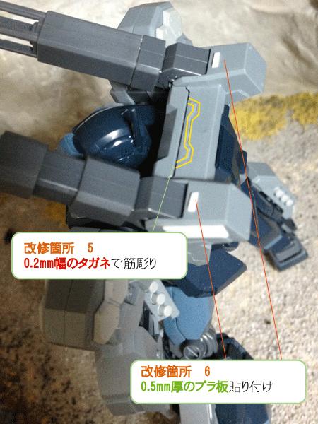 HGジェスタキャノン(改修中)