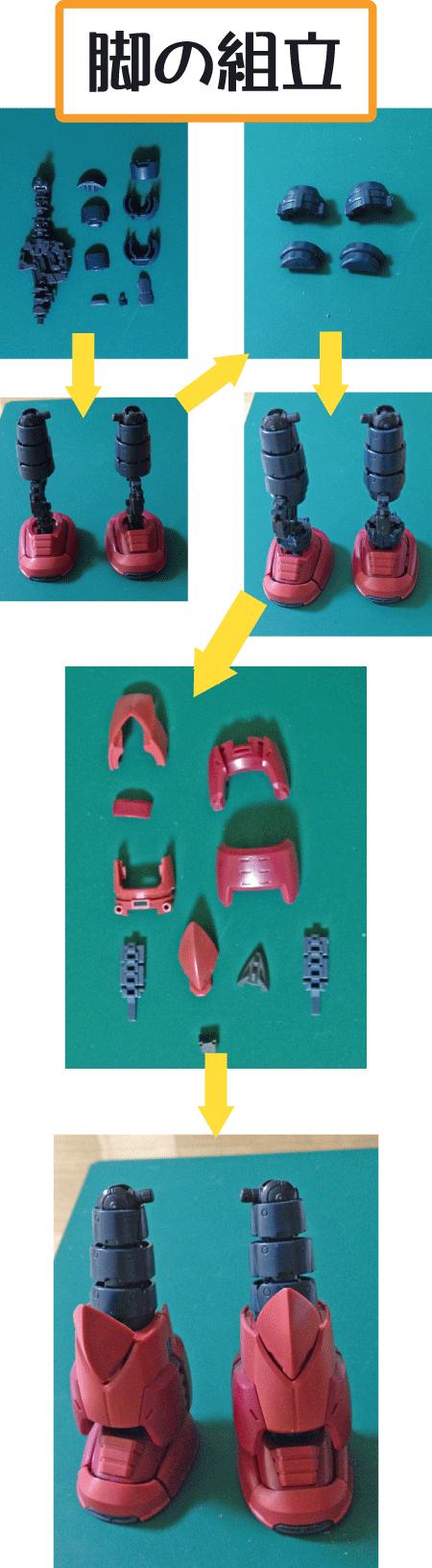 RGシャア専用ズゴックの組立