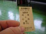 台南行き切符
