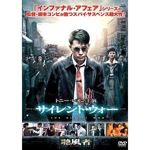 「サイレント・ウォー」DVD