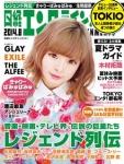 「日経エンタティンメント」8月号