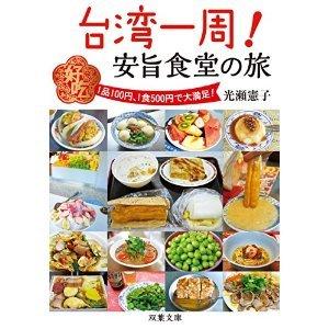 「台湾一周!安旨食堂の旅」