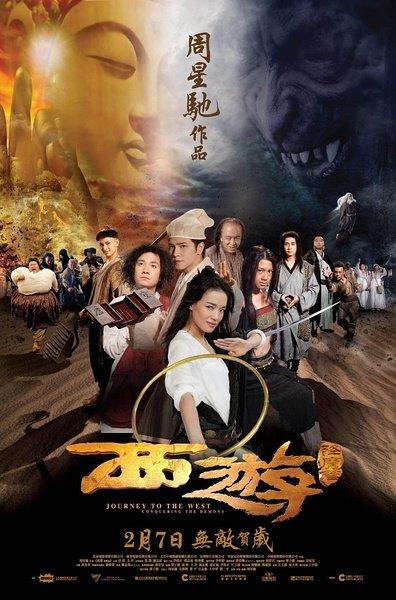 「西游降魔篇」香港版ポスター
