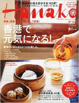 「Hanako」9月11日号