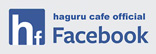 haguru cafe official Facebook