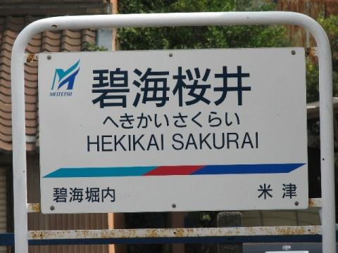 054碧海桜井
