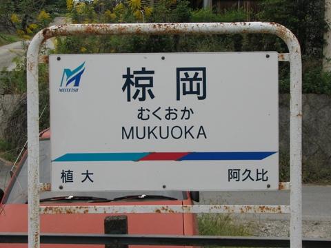 057椋岡_1